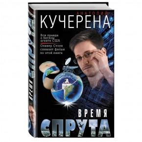 Вышел роман об Эдварде Сноудене