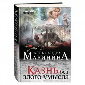Каменская против мафии в новом детективе А. Марининой