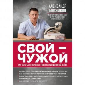 Доктор Мясников о борьбе с инфекциями
