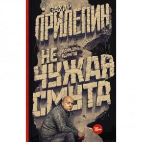 Захар Прилепин об Украине и Русском мире