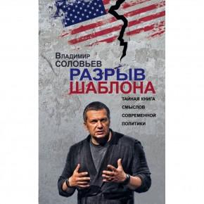 """""""Разрыв шаблона"""" с Владимиром Соловьевым"""