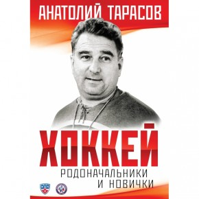 "А.Тарасов ""Хоккей. Родоначальники и новички"""