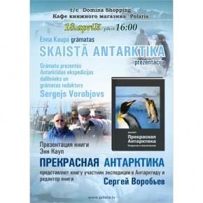 """Презентация """"Прекрасной Антарктики"""" и встреча с С. Воробьевым"""
