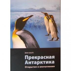 """""""Прекрасная Антарктика"""" Энна Каупа"""