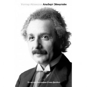 """""""Эйнштейн. Его жизнь и вселенная"""""""