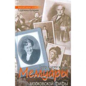 """""""Мемуары московской фифы"""""""