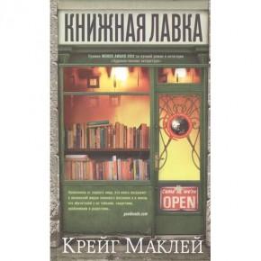 """""""Книжная лавка"""" для всех"""
