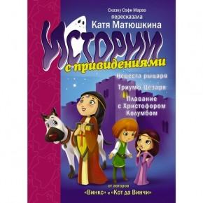 Детские книги А. Жвалевского, Е. Пастернак и Кати МАТЮШКИНОЙ