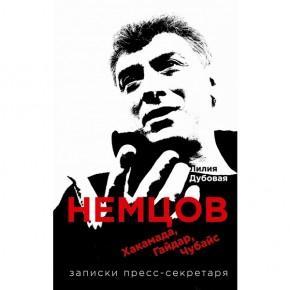 Три книги о политиках и политике