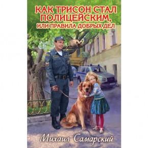 """Трисон-полицейский и """"Книга будущих командиров"""""""