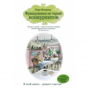 """Вкусный"" роман Лоры Флоранд"