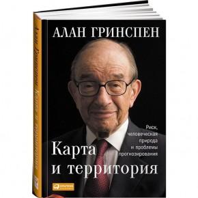 Алан Гринспен о мировой экономике, кризисах и прогнозах