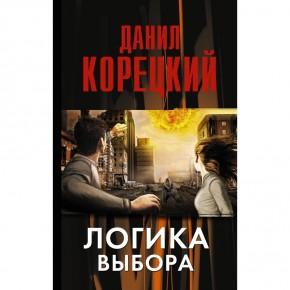"""""""Логика выбора"""" Данила Корецкого"""