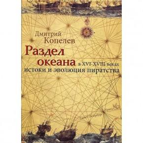 """История пиратства и """"Встречи на перекрестках"""""""