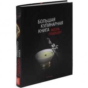 Большая кулинарная книга гурмана