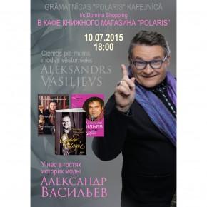 Приглашаем на встречу с Александром Васильевым!