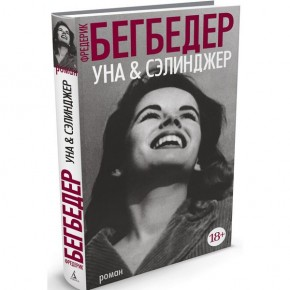 """""""Уна & Сэлинджер"""" Фредерика Бегбедера"""