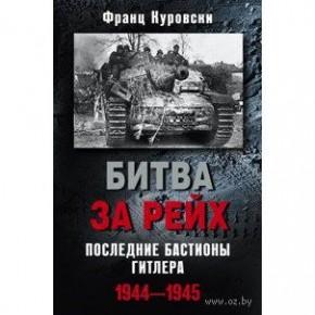 """""""Последние бастионы Гитлера"""" и история Ленд-лиза"""