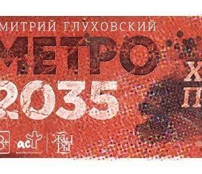 МЕТРО-2035