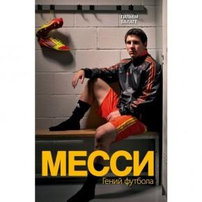 Лео Месси, гений футбола