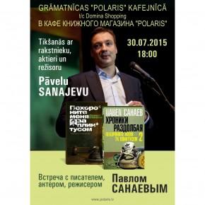 Встреча с Павлом Санаевым!