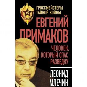 Л. Млечин о Евгении Примакове