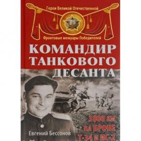 Мемуары войны: русский десантник и немецкий PanzerMetzger