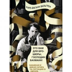 Романы о писателях