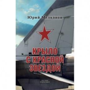 """Юрий Мелконов """"Крыло с красной звездой"""""""