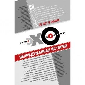 """""""Эхо Москвы"""" и манифест """"мировойны"""": все против всех"""