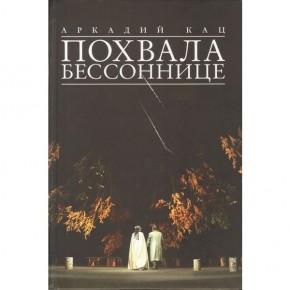 """Аркадий Кац """"Похвала бессоннице"""""""