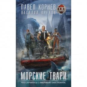 Корнев, Орловский, Мазин: новинки фантастики