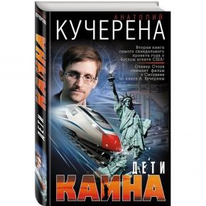 Триллер А. Кучерены и детектив Е. Михалковой