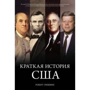 История США, Киевской Руси и Арабской империи
