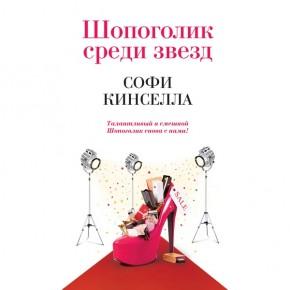 """Шопоголик в Голливуде и """"Женский день"""""""