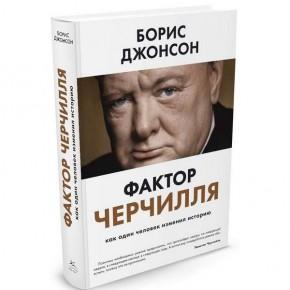 """""""Фактор Черчилля"""" и """"История ГУЛАГа"""""""