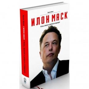 """Илон Маск и """"Второй шанс"""" Роберта Кийосаки"""