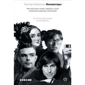 """""""Инноваторы"""" и """"Краткая история времени"""""""