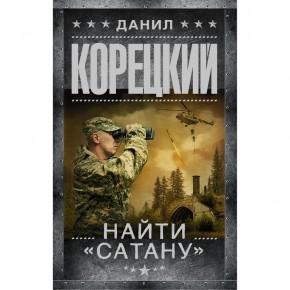 Военный триллер Данила Корецкого