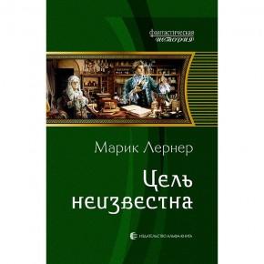 Белянин, Щепетнов, Васильев: новинки фантастики
