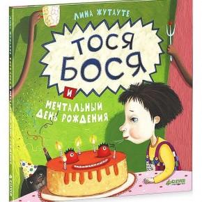 Тося-Бося, Приключения Маруси и все о транспорте