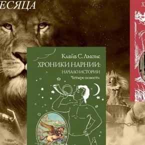 "Книга месяца в ноябре - ""Хроники Нарнии"""