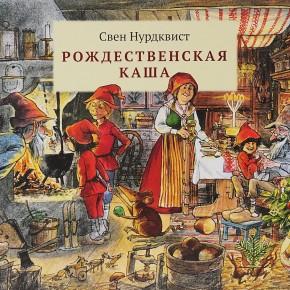 """""""Рождественская каша"""" Петсона и """"Щенок Тимми"""""""
