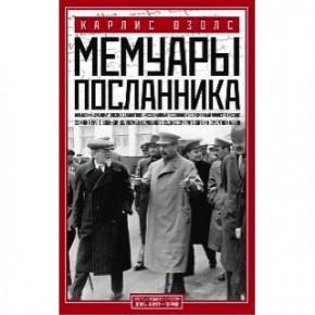 Мемуары Карлиса Озолса