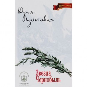 """""""Звезда Чернобыль"""" Юлии Вознесенской"""