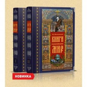 """""""Книги, изменившие мир"""""""
