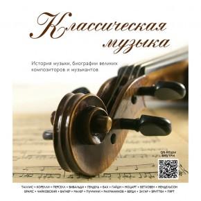 """""""Сотворение дома"""" и """"История классической музыки"""""""
