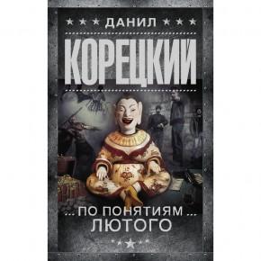 Русский и шведский триллер, а также классика детектива