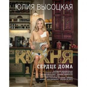 """""""Кухня - сердце дома"""" и """"Всё по ёлку!"""" от Белоники"""