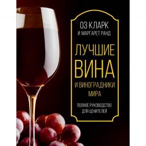 Лучшие вина и виноградники мира